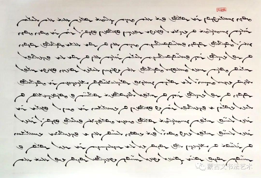习近平总书记重要讲话摘选蒙古文书法70米长卷作品 第31张