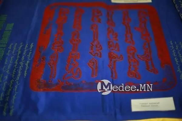 世界上独一无二的刺绣本蒙古秘史,价值连城 第15张