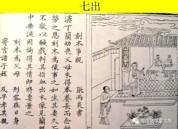 历史上女性地位及蒙古族女性的社会地位是怎样的 第13张