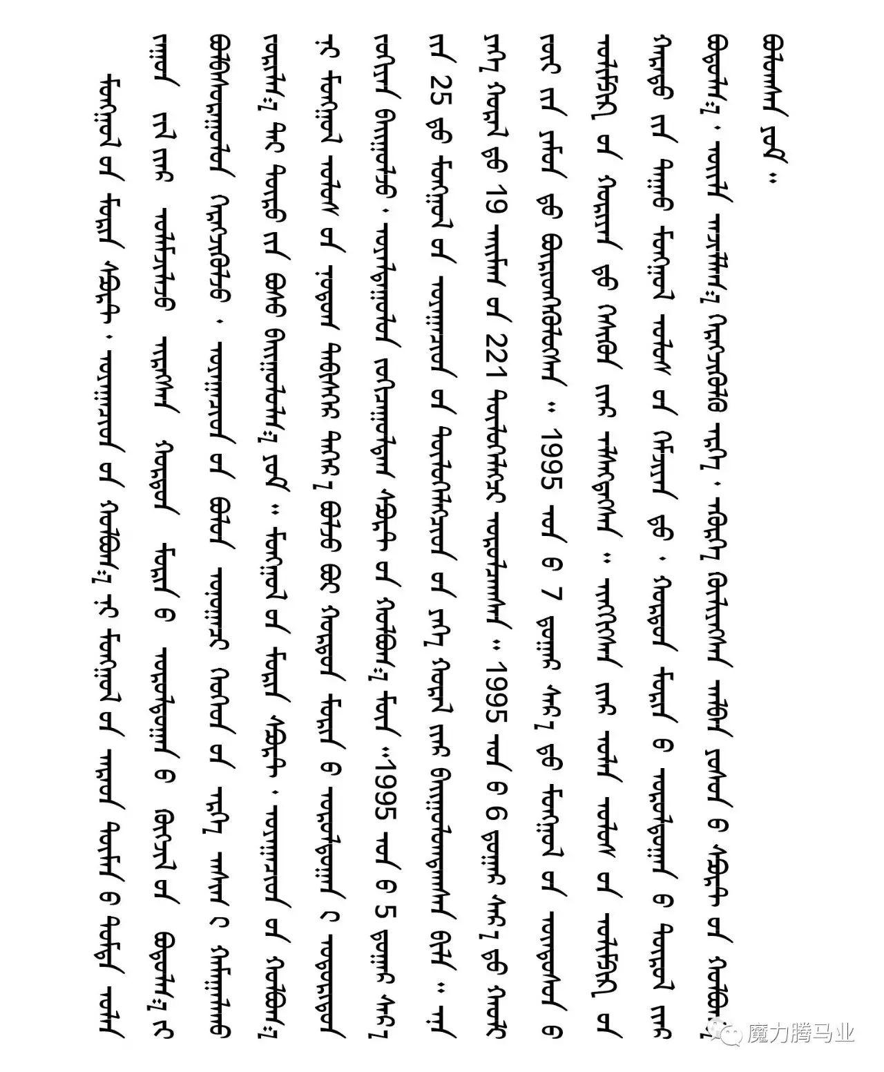 蒙古国赛马章程介绍 第3张 蒙古国赛马章程介绍 蒙古文库