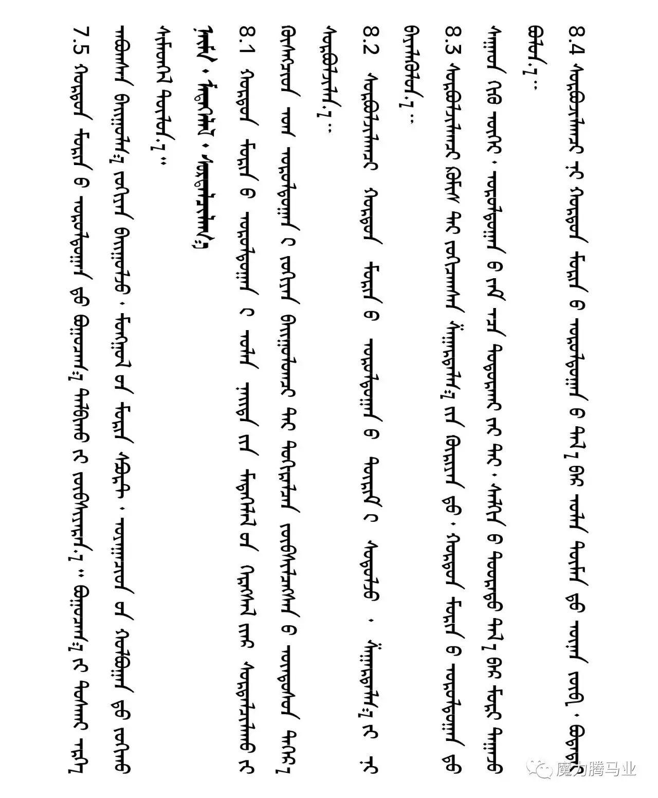 蒙古国赛马章程介绍 第41张 蒙古国赛马章程介绍 蒙古文库