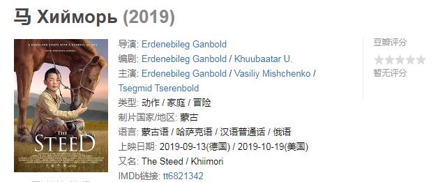 60部蒙古电影 部部都值得看 第9张 60部蒙古电影 部部都值得看 蒙古音乐