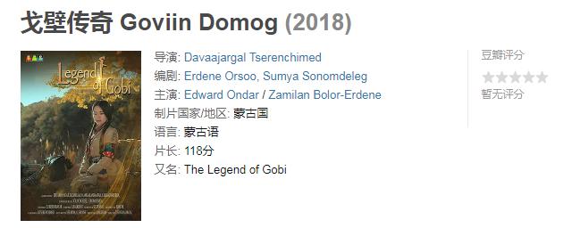 60部蒙古电影 部部都值得看 第18张 60部蒙古电影 部部都值得看 蒙古音乐
