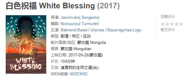 60部蒙古电影 部部都值得看 第21张 60部蒙古电影 部部都值得看 蒙古音乐