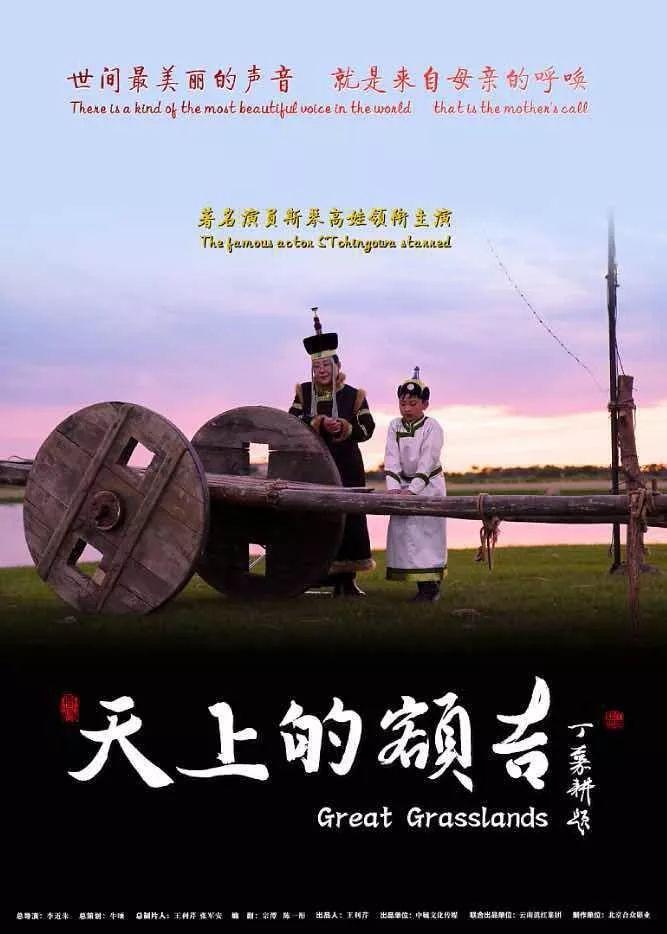 60部蒙古电影 部部都值得看 第29张 60部蒙古电影 部部都值得看 蒙古音乐