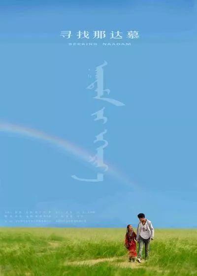 60部蒙古电影 部部都值得看 第32张 60部蒙古电影 部部都值得看 蒙古音乐