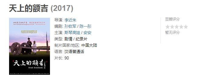60部蒙古电影 部部都值得看 第30张 60部蒙古电影 部部都值得看 蒙古音乐