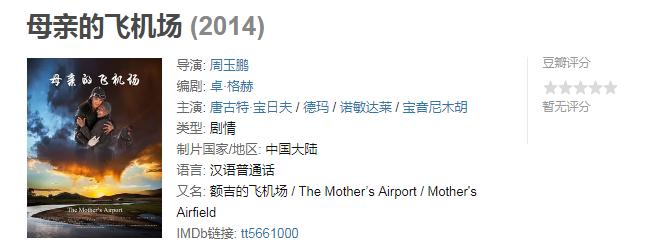 60部蒙古电影 部部都值得看 第48张 60部蒙古电影 部部都值得看 蒙古音乐