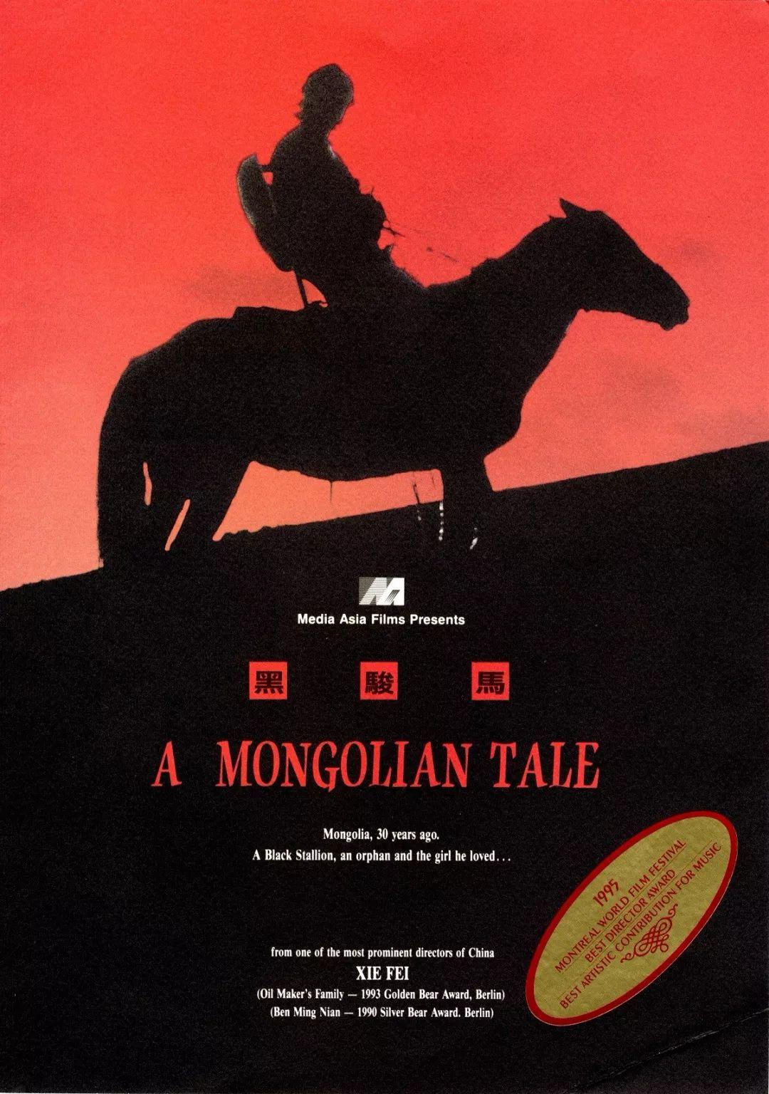 60部蒙古电影 部部都值得看 第53张 60部蒙古电影 部部都值得看 蒙古音乐
