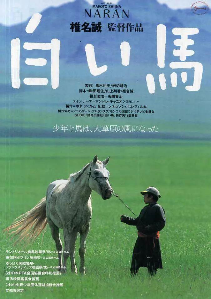 60部蒙古电影 部部都值得看 第65张 60部蒙古电影 部部都值得看 蒙古音乐