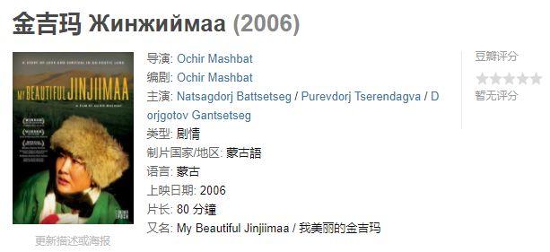 60部蒙古电影 部部都值得看 第72张 60部蒙古电影 部部都值得看 蒙古音乐
