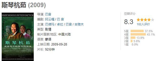 60部蒙古电影 部部都值得看 第75张 60部蒙古电影 部部都值得看 蒙古音乐