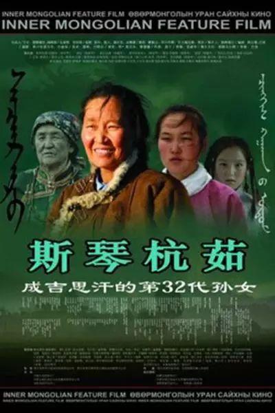 60部蒙古电影 部部都值得看 第74张 60部蒙古电影 部部都值得看 蒙古音乐