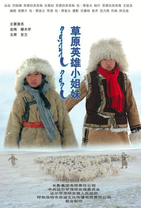 60部蒙古电影 部部都值得看 第80张 60部蒙古电影 部部都值得看 蒙古音乐