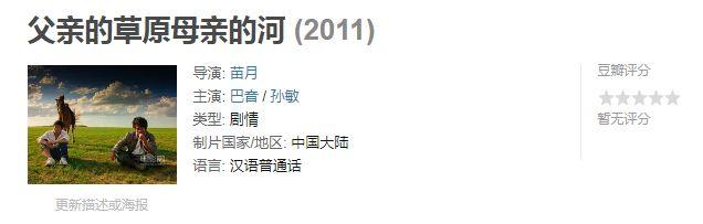 60部蒙古电影 部部都值得看 第87张 60部蒙古电影 部部都值得看 蒙古音乐