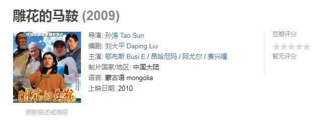 60部蒙古电影 部部都值得看 第90张 60部蒙古电影 部部都值得看 蒙古音乐
