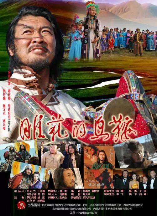 60部蒙古电影 部部都值得看 第89张 60部蒙古电影 部部都值得看 蒙古音乐