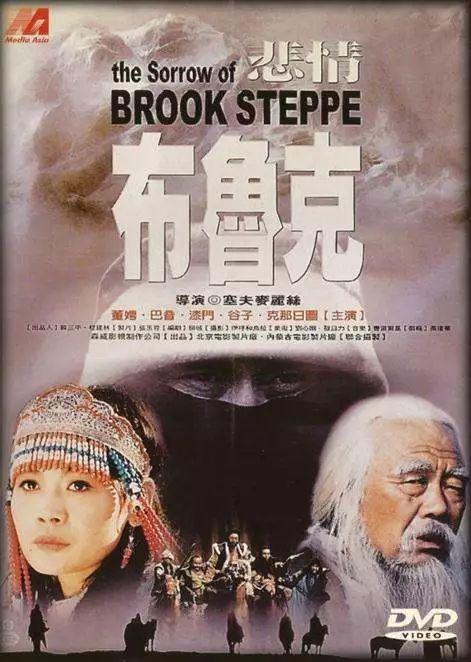 60部蒙古电影 部部都值得看 第101张 60部蒙古电影 部部都值得看 蒙古音乐
