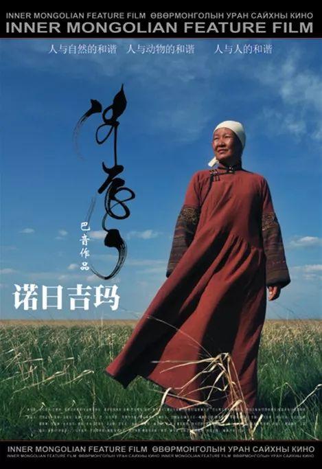 60部蒙古电影 部部都值得看 第140张 60部蒙古电影 部部都值得看 蒙古音乐