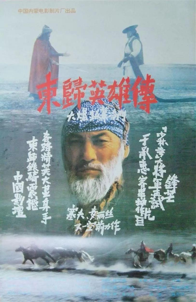 60部蒙古电影 部部都值得看 第146张 60部蒙古电影 部部都值得看 蒙古音乐