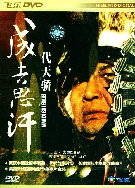 60部蒙古电影 部部都值得看 第155张 60部蒙古电影 部部都值得看 蒙古音乐