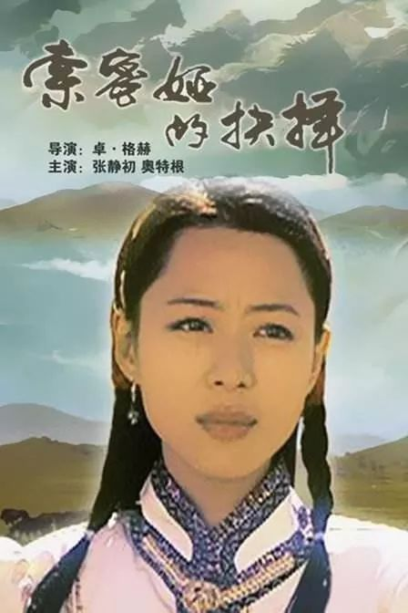 60部蒙古电影 部部都值得看 第158张 60部蒙古电影 部部都值得看 蒙古音乐