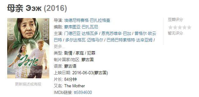 60部蒙古电影 部部都值得看 第162张 60部蒙古电影 部部都值得看 蒙古音乐