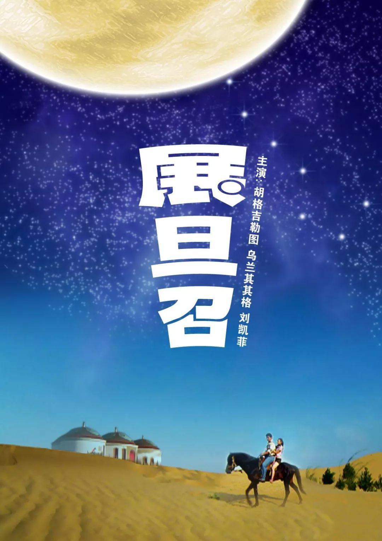 60部蒙古电影 部部都值得看 第164张 60部蒙古电影 部部都值得看 蒙古音乐