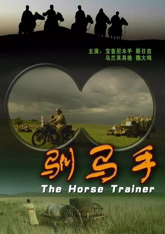 60部蒙古电影 部部都值得看 第167张 60部蒙古电影 部部都值得看 蒙古音乐