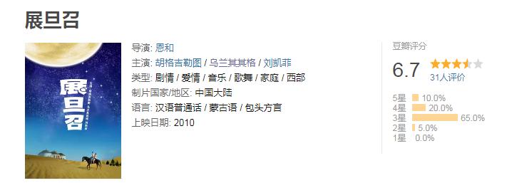 60部蒙古电影 部部都值得看 第165张 60部蒙古电影 部部都值得看 蒙古音乐