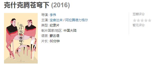 60部蒙古电影 部部都值得看 第174张 60部蒙古电影 部部都值得看 蒙古音乐