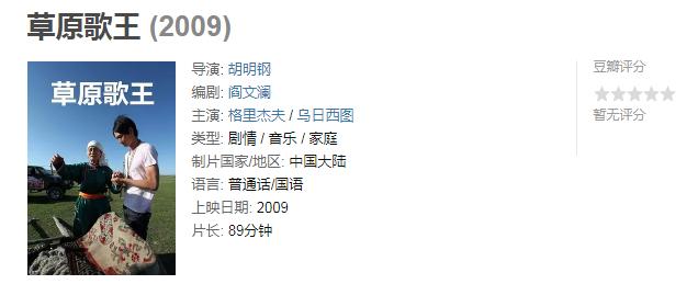 60部蒙古电影 部部都值得看 第180张 60部蒙古电影 部部都值得看 蒙古音乐