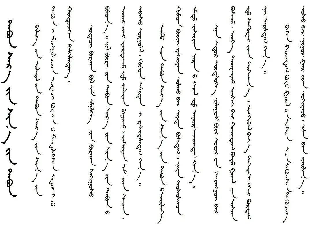 蒙古族过端午节习俗 ᠲᠠᠪᠤᠨ ᠰᠠᠷᠠᠶ᠋ᠢᠨ ᠰᠢᠨᠡᠶ᠋ᠢᠨ 第3张