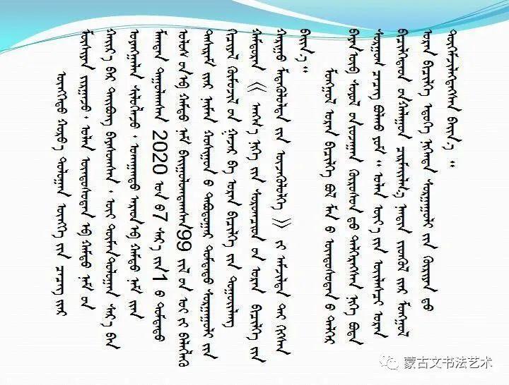 奈曼旗第五中学七年级蒙古文书法汇报展览 第2张