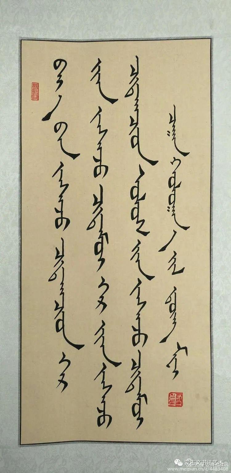 奈曼旗第五中学七年级蒙古文书法汇报展览 第5张