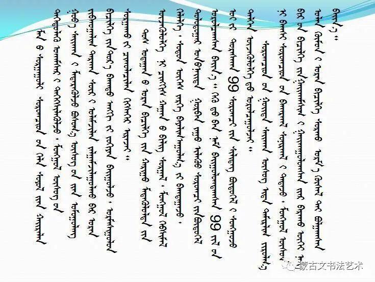 奈曼旗第五中学七年级蒙古文书法汇报展览 第3张