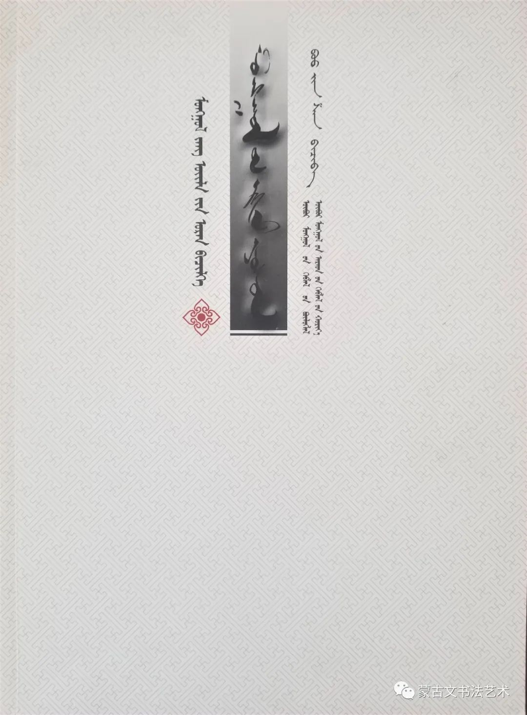 宝金山-蒙古族民俗箴言书法集 第2张