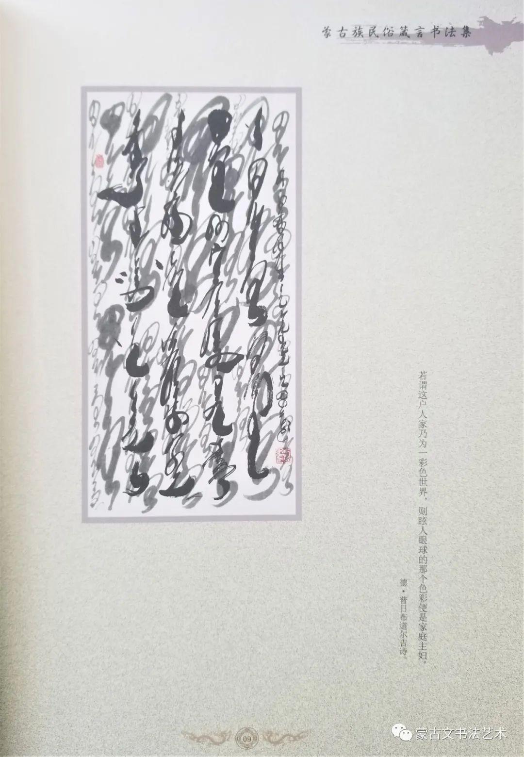 宝金山-蒙古族民俗箴言书法集 第4张