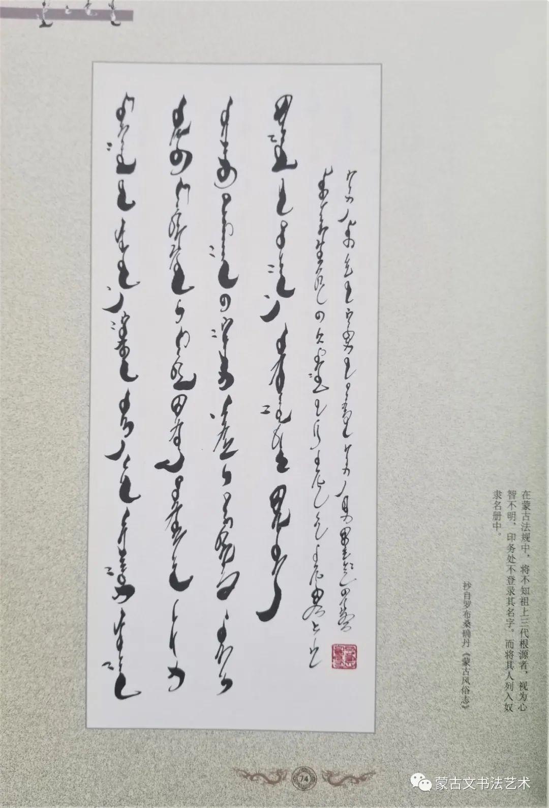宝金山-蒙古族民俗箴言书法集 第11张