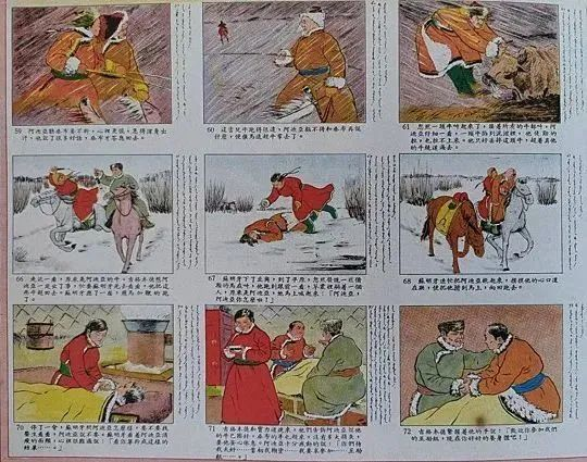 内蒙古现代美术的拓荒者乌恩 第12张