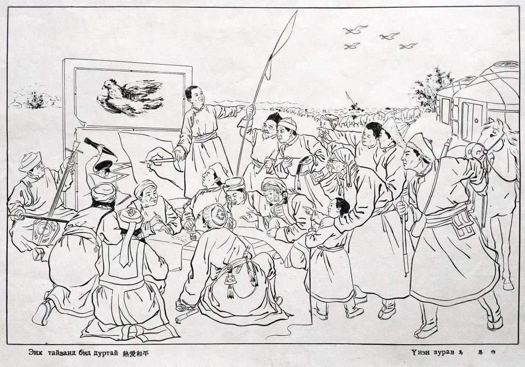 内蒙古现代美术的拓荒者乌恩 第15张