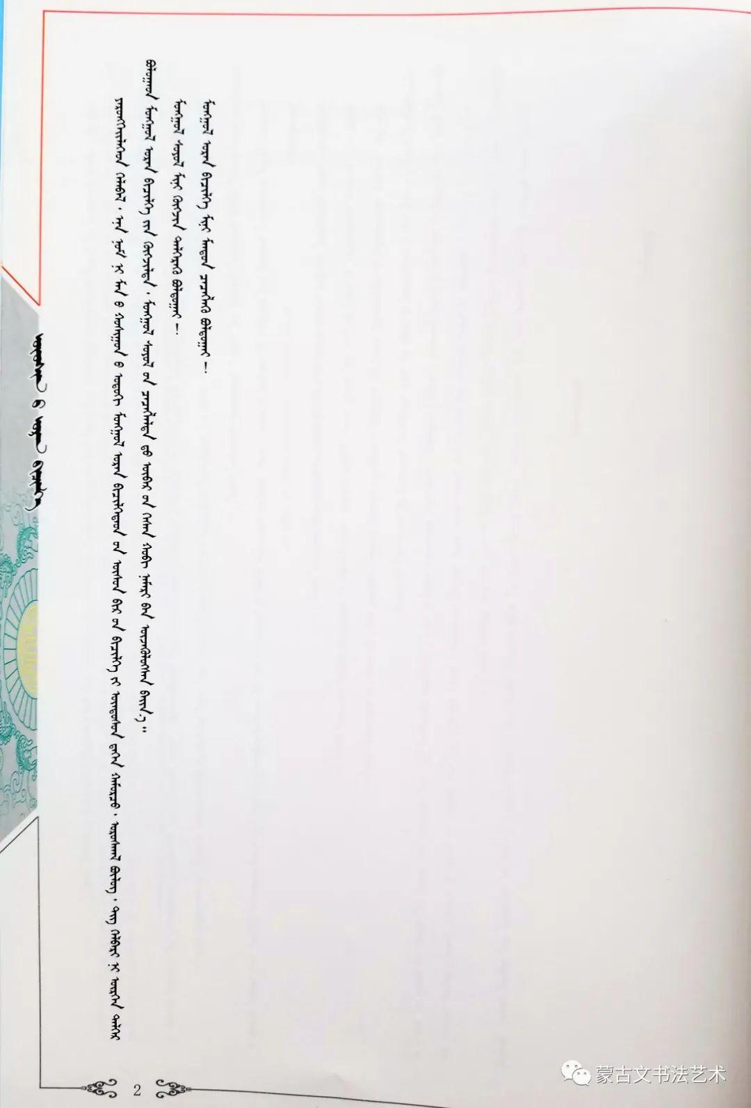 阿拉腾毕力格《乌审旗书法与篆刻精选》 第6张 阿拉腾毕力格《乌审旗书法与篆刻精选》 蒙古书法
