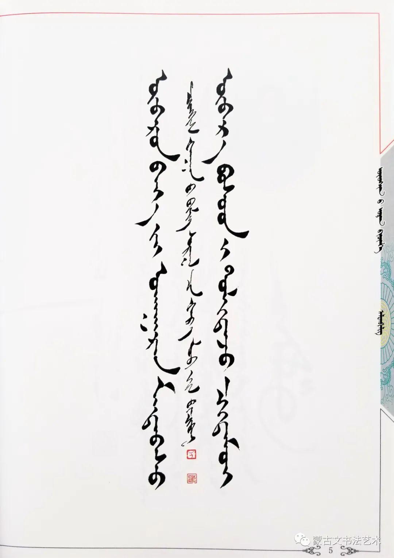 阿拉腾毕力格《乌审旗书法与篆刻精选》 第10张 阿拉腾毕力格《乌审旗书法与篆刻精选》 蒙古书法