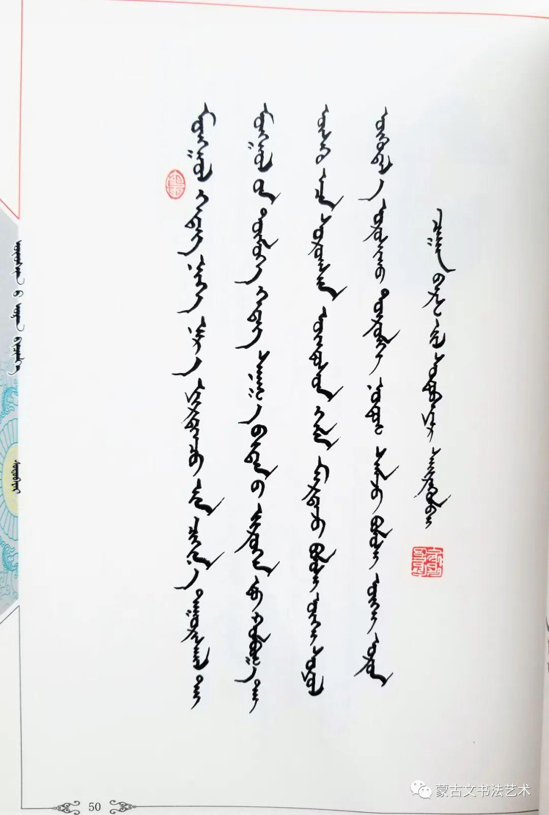 阿拉腾毕力格《乌审旗书法与篆刻精选》 第15张 阿拉腾毕力格《乌审旗书法与篆刻精选》 蒙古书法