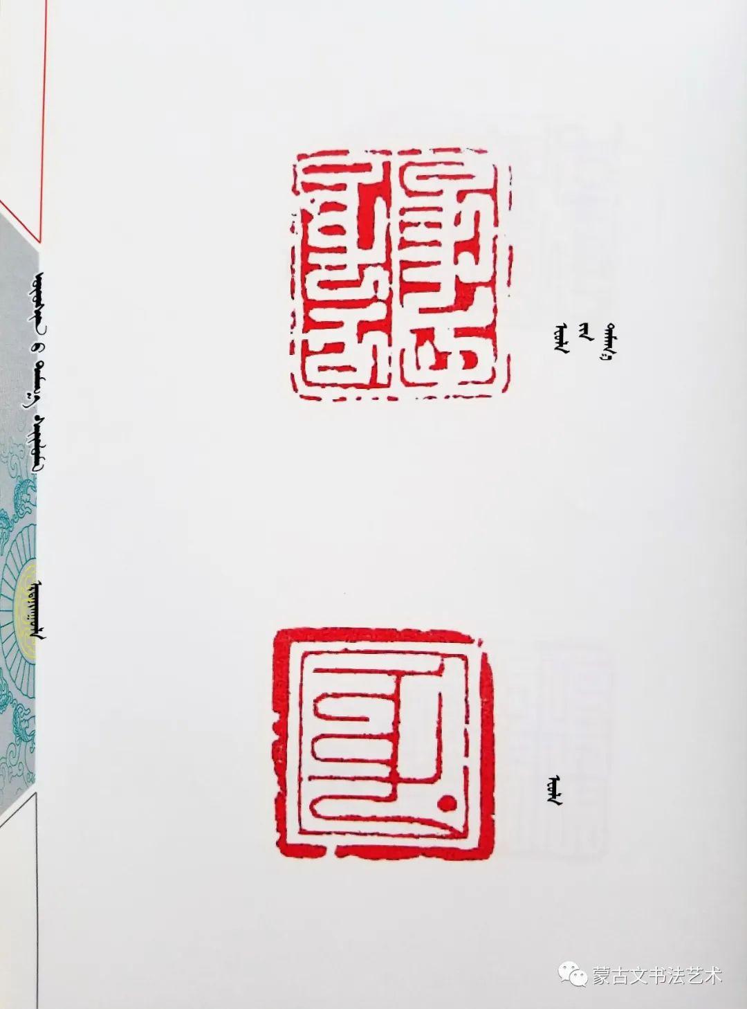 阿拉腾毕力格《乌审旗书法与篆刻精选》 第20张 阿拉腾毕力格《乌审旗书法与篆刻精选》 蒙古书法