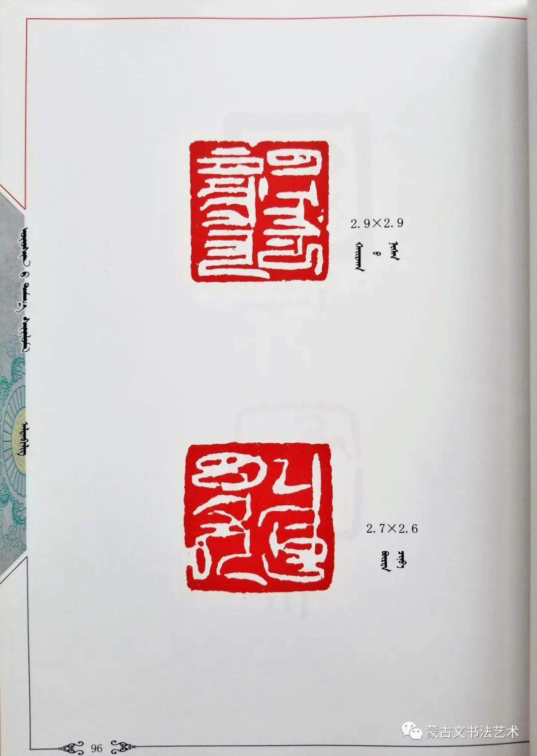 阿拉腾毕力格《乌审旗书法与篆刻精选》 第18张 阿拉腾毕力格《乌审旗书法与篆刻精选》 蒙古书法
