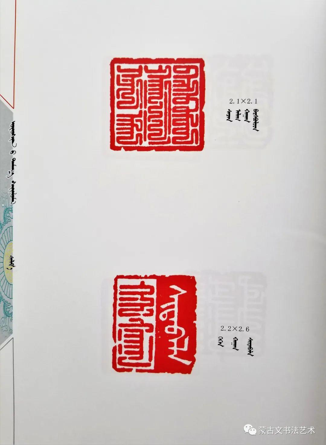 阿拉腾毕力格《乌审旗书法与篆刻精选》 第19张 阿拉腾毕力格《乌审旗书法与篆刻精选》 蒙古书法