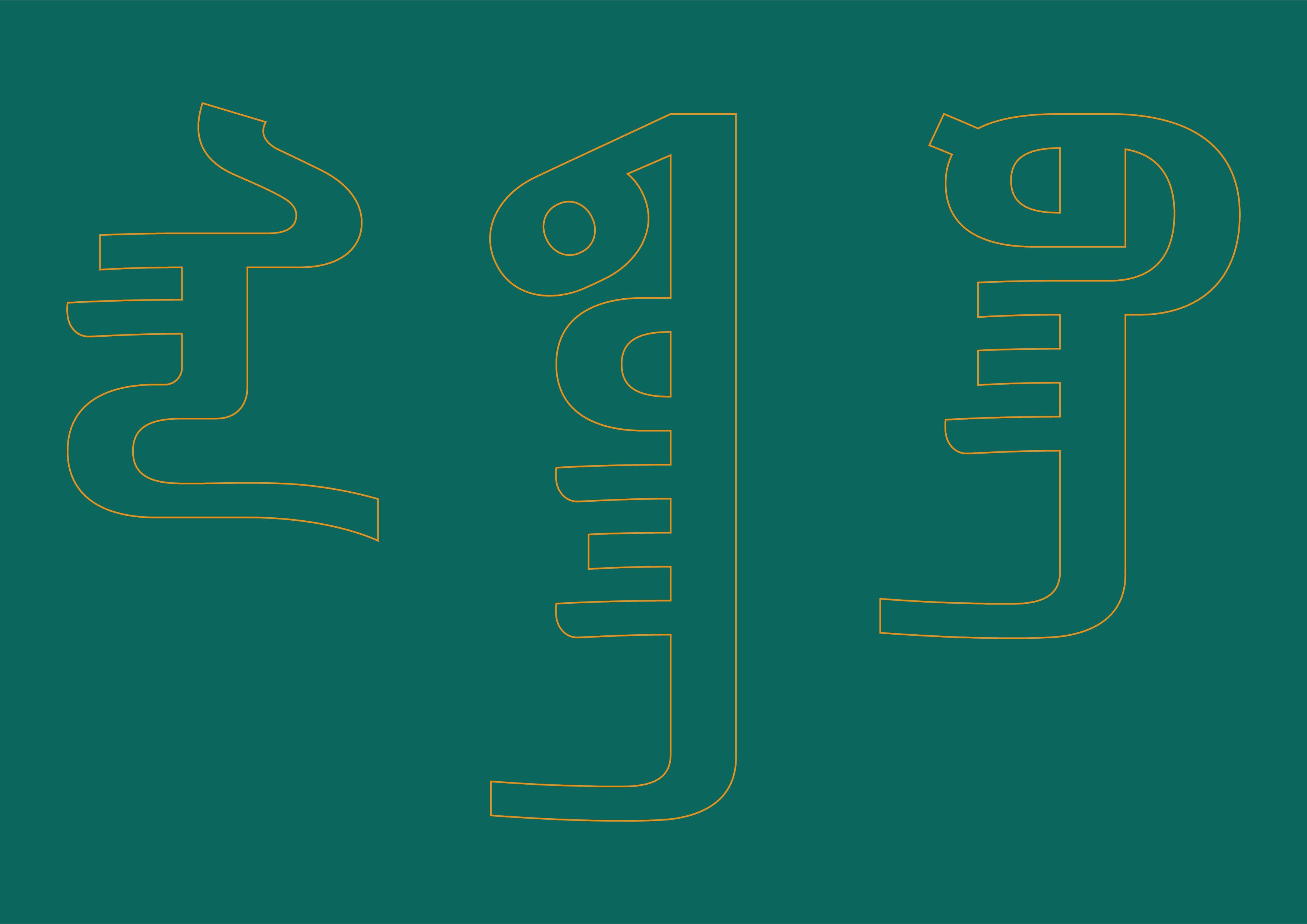 新东方蒙古文字体设计 第5张