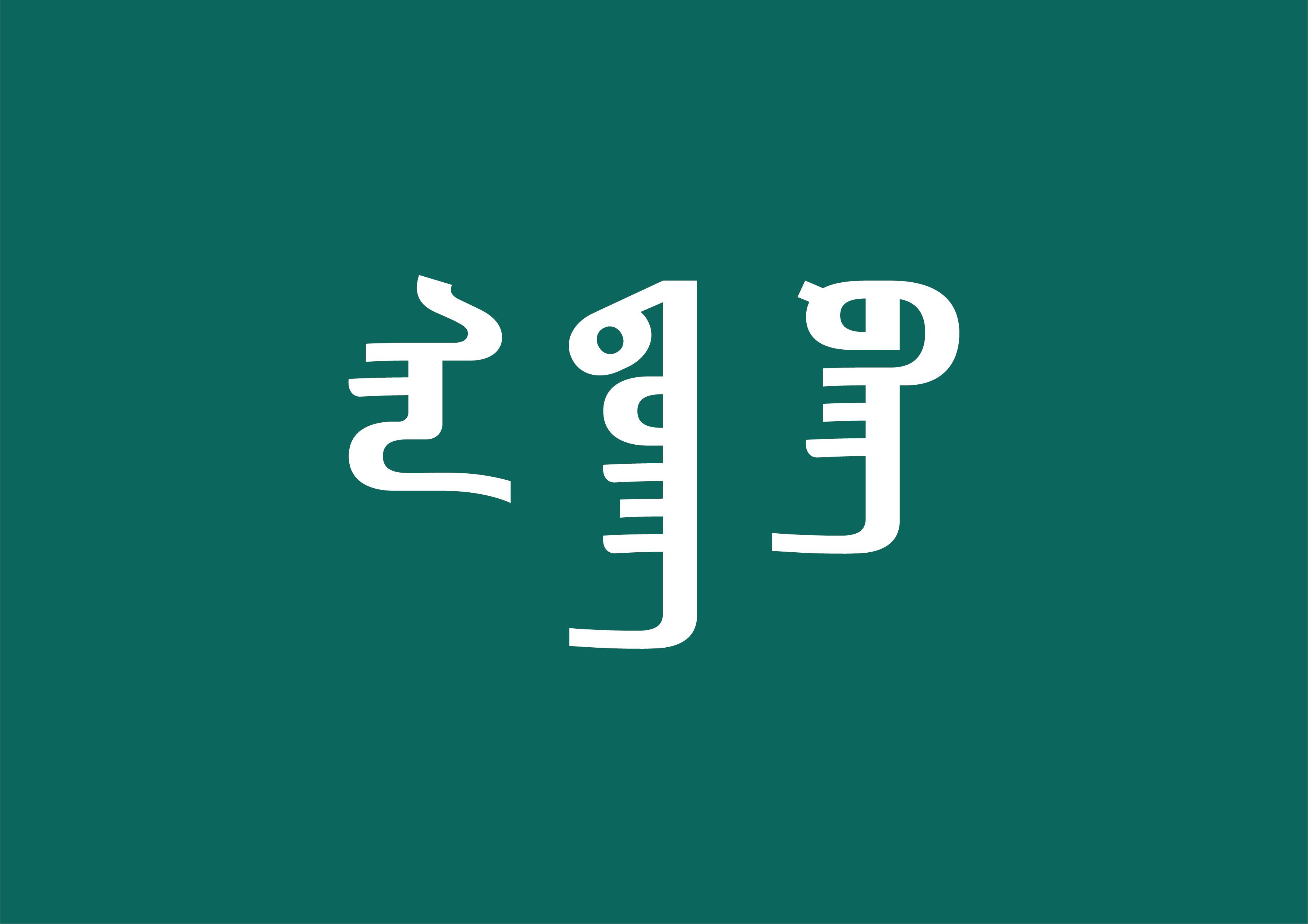 新东方蒙古文字体设计 第3张