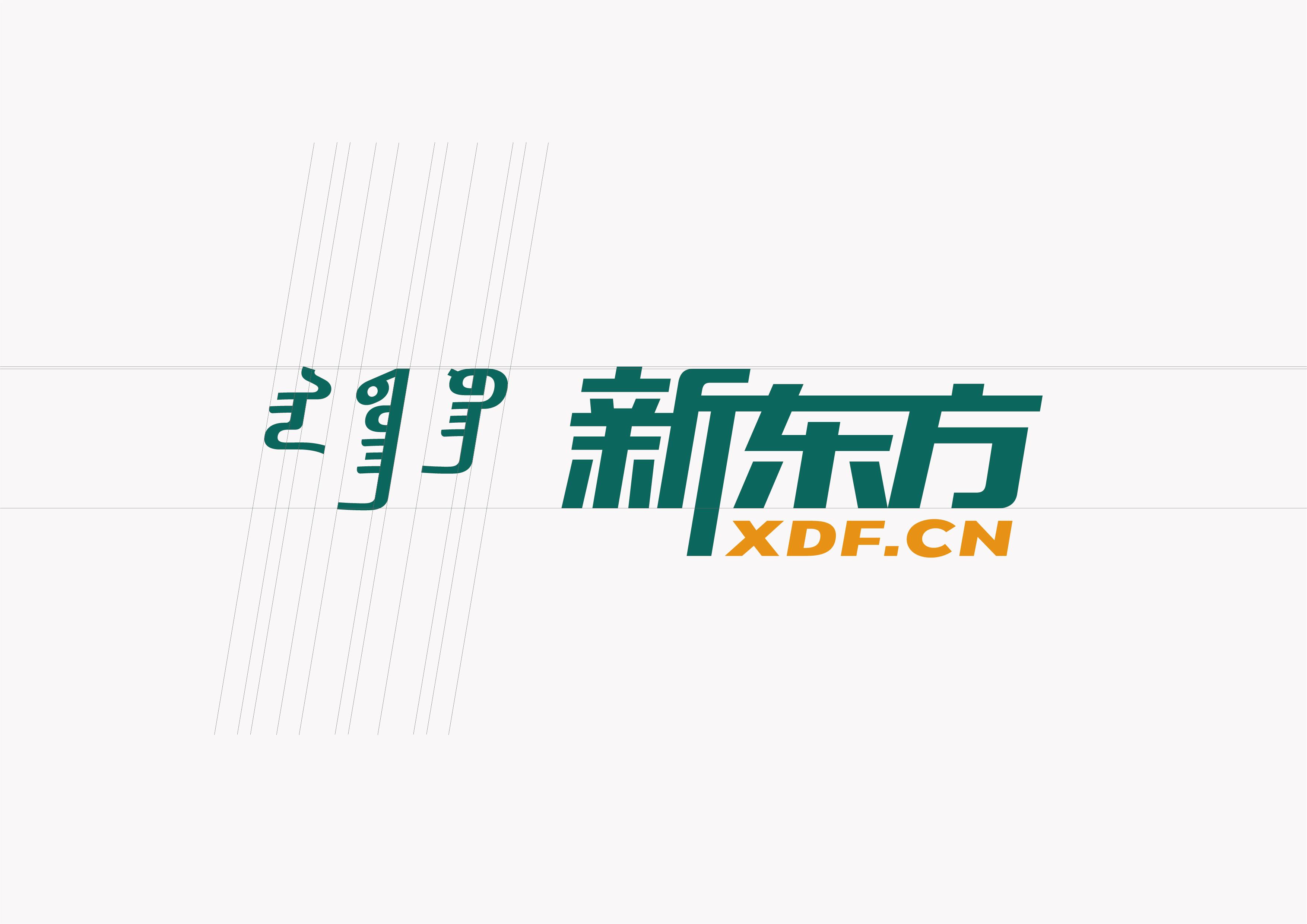 新东方蒙古文字体设计 第6张